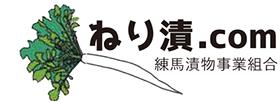 ねり漬.com〜練馬漬物事業組合〜